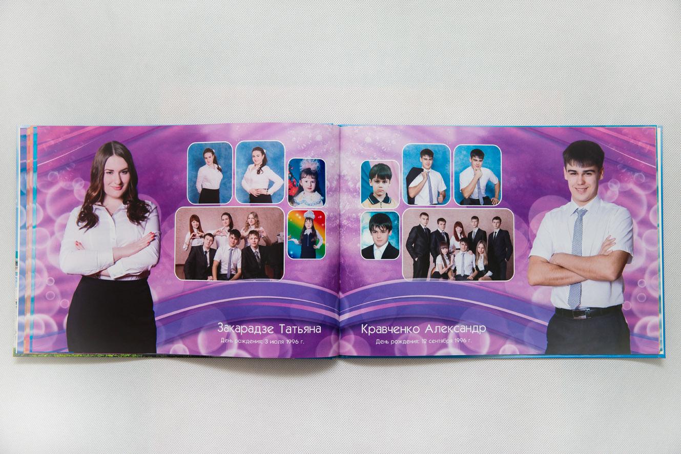 Альбом выпускникам 11 класса